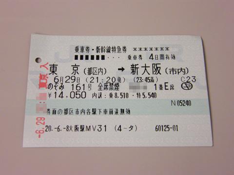 20080629_nozomi161-01.jpg