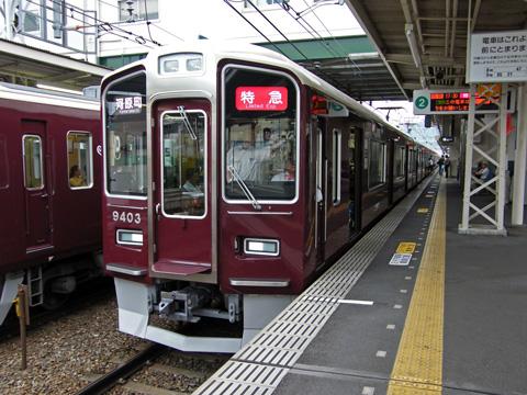 20080712_hankyu_9300-01.jpg