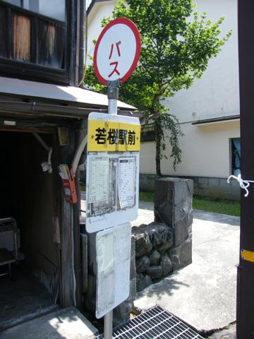 20080719_wakasa-01.jpg