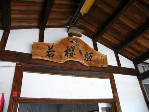 20080719_wakasa-06.jpg