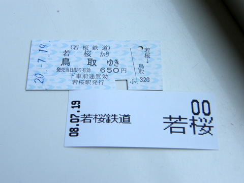 20080719_wakasa_rail-01.jpg