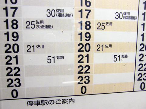 20080720_kozuki-05.jpg