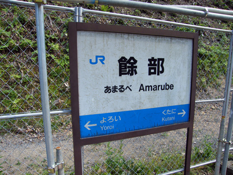 20080721_amarube-03.jpg