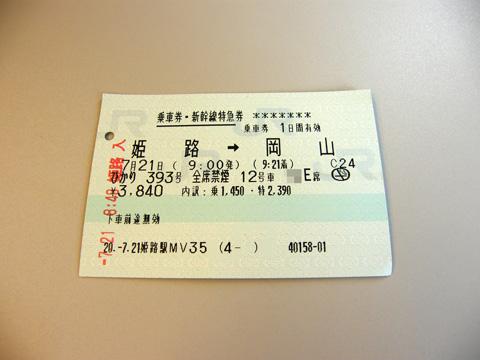 20080721_hikari393-02.jpg