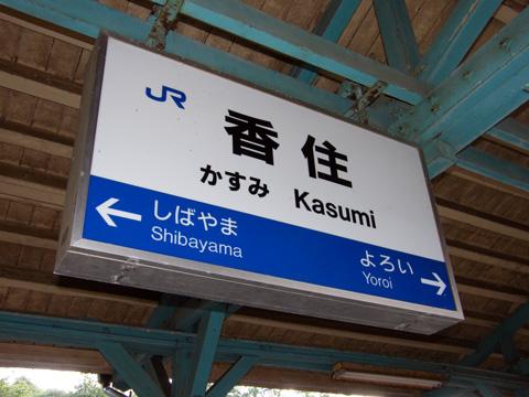 20080721_kasumi-01.jpg