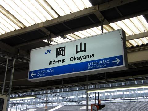 20080721_okayama-03.jpg