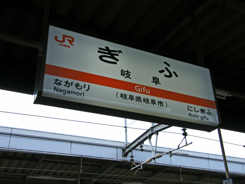 20080803_gifu-02.jpg