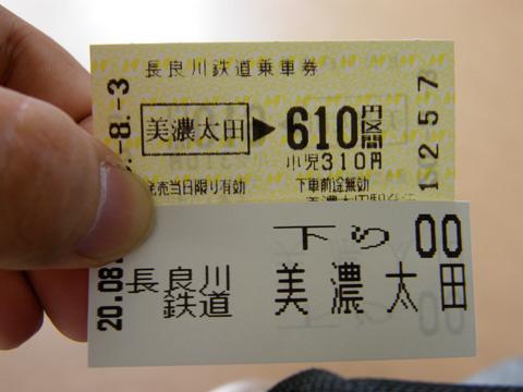 20080803_nagaragawa_rail-01.jpg