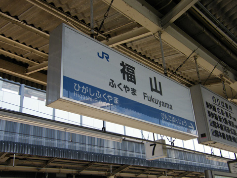 20080813_fukuyama-02.jpg