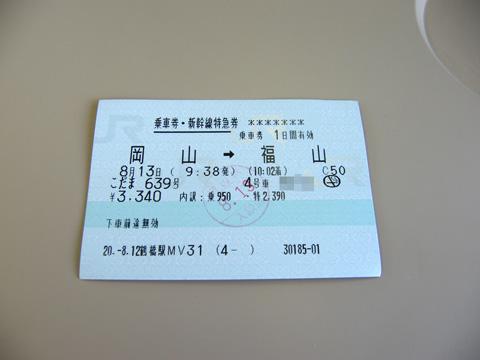 20080813_kodama639-01.jpg