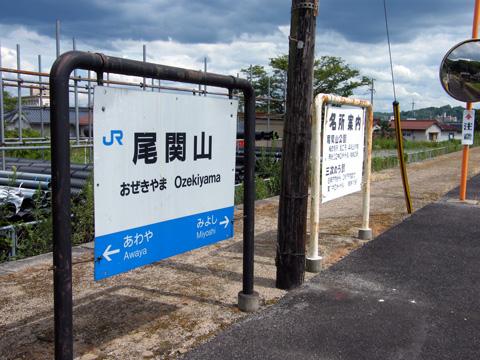 20080813_ozekiyama-01.jpg