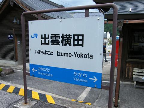 20080814_izumo_yokota-03.jpg