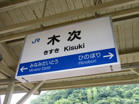 20080814_kisuki-02.jpg