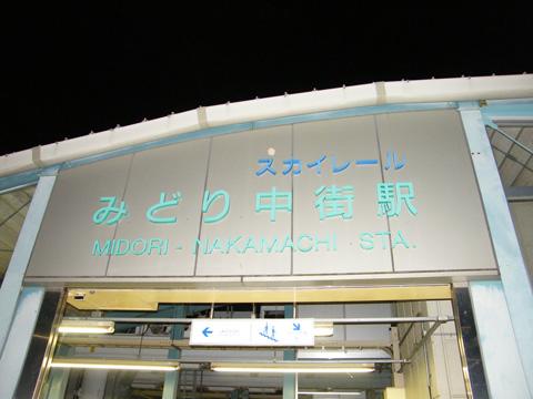 20080814_midori_nakamachi-01.jpg