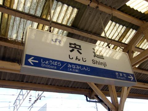 20080814_shinji-01.jpg
