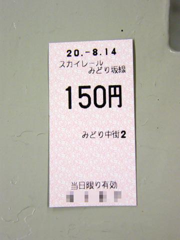 20080814_sky_rail-03.jpg