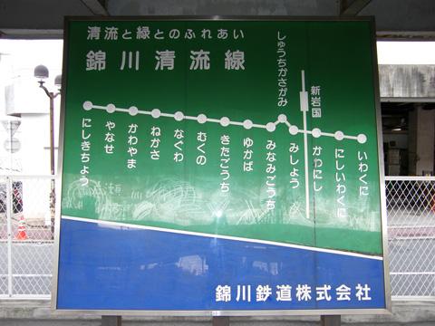 20080815_iwakuni-02.jpg