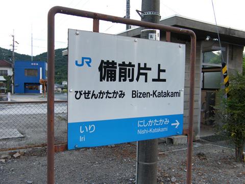 20080817_bizen_katakami-01.jpg