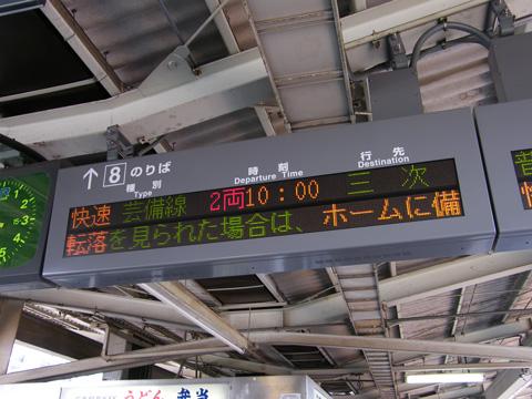 20080817_hiroshima-01.jpg