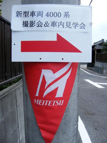 20080824_meitetsu_satsueikai-01.jpg
