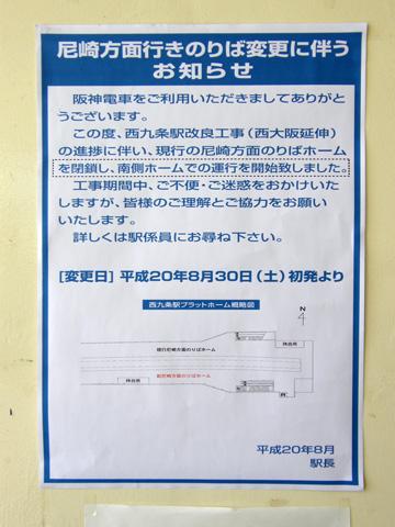 20080831_nishikujo-02.jpg