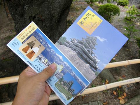 20080913_matsumoto_castle-06.jpg
