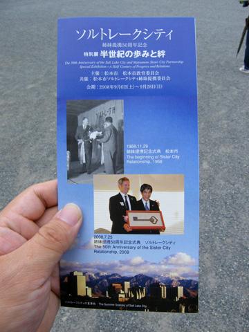20080913_matsumoto_city_museum-03.jpg