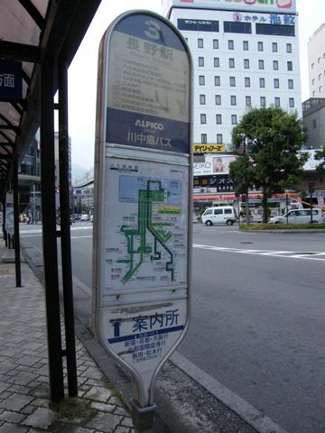 20080913_nagano-01.jpg