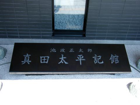 20080914_ikenami_sanada-02.jpg
