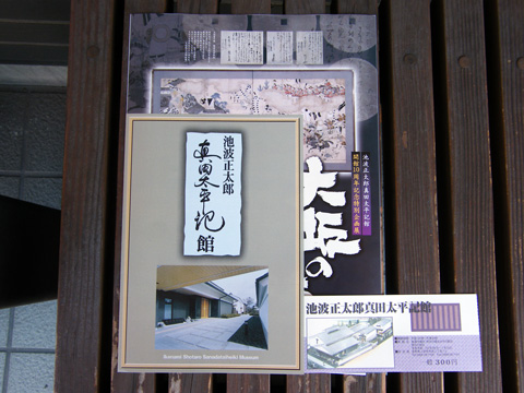20080914_ikenami_sanada-03.jpg