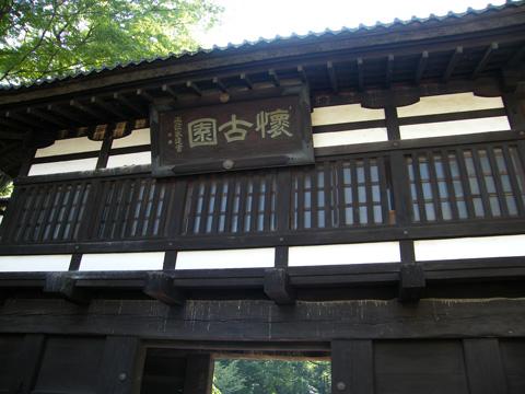 20080914_kaikoen-01.jpg