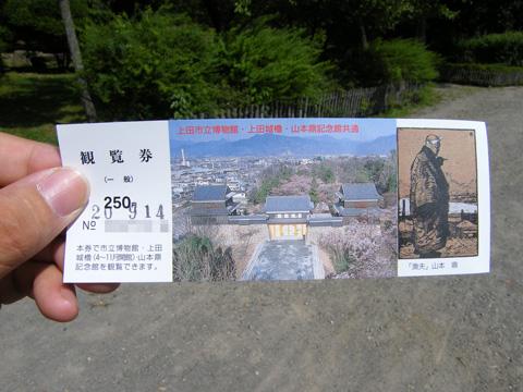 20080914_ueda_castle-07.jpg