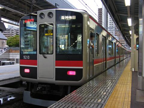 20080921_hanshin_9000-01.jpg