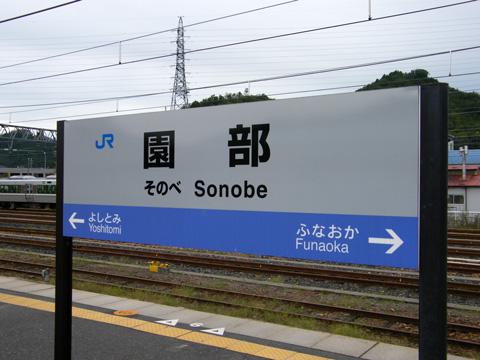 20080928_sonobe-01.jpg