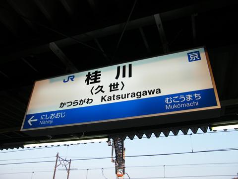 20081019_katsuragawa-01.jpg
