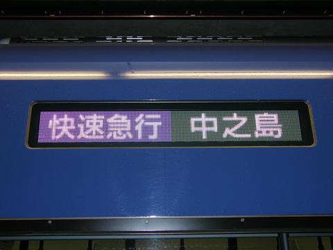 20081019_keihan_3000_2g-05.jpg
