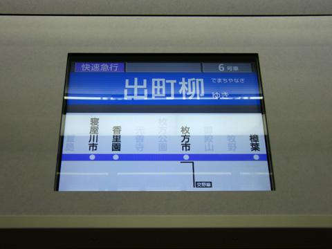 20081019_keihan_3000_2g-12.jpg