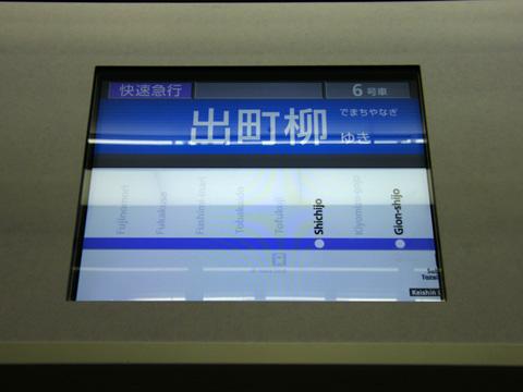 20081019_keihan_3000_2g-13.jpg