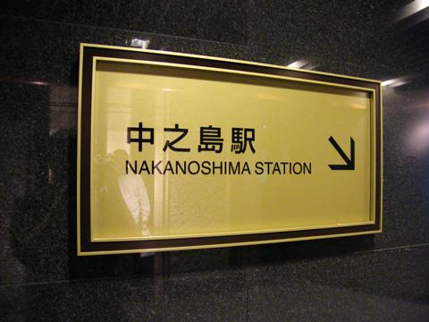 20081019_nakanoshima-01.jpg