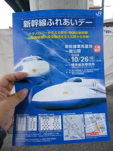 20081026_shinkansen_fureai-01.jpg