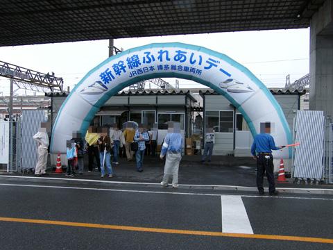 20081026_shinkansen_fureai-02.jpg