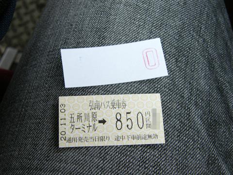 20081103_konan_bus-01.jpg