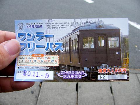 20081109_joden_1day_free_pass-01.jpg