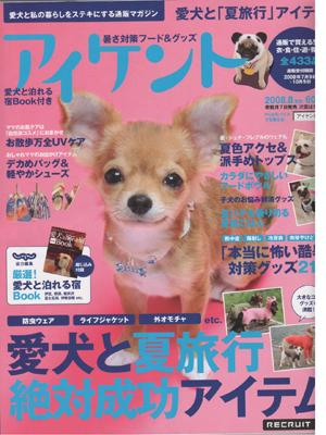 アイケントの表紙に犬ヅラが!!