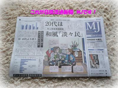 日経流通新聞に犬ヅラが載りました!