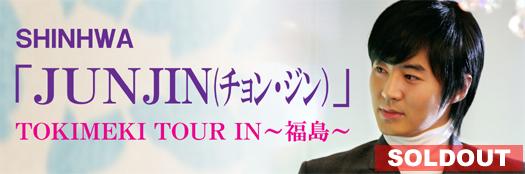 チョンジン TOKIMEKI TOUR IN 福島