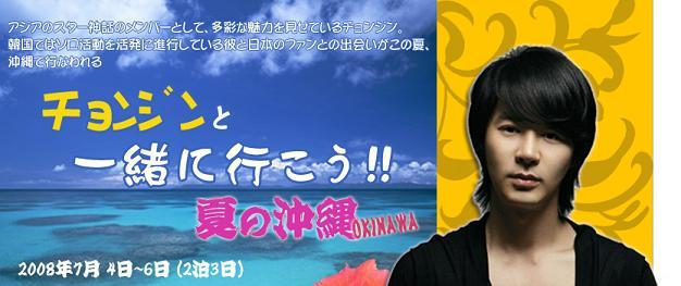 チョンジンと行こう!!夏の沖縄