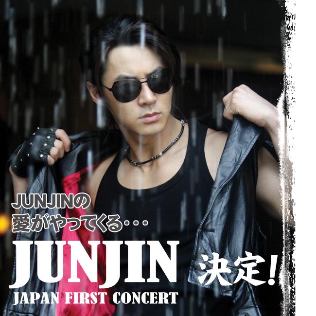 junjin_concert_main.jpg