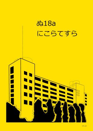 黄色 ぬ18a 看板