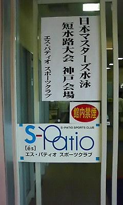 2008 エスパティオ 010